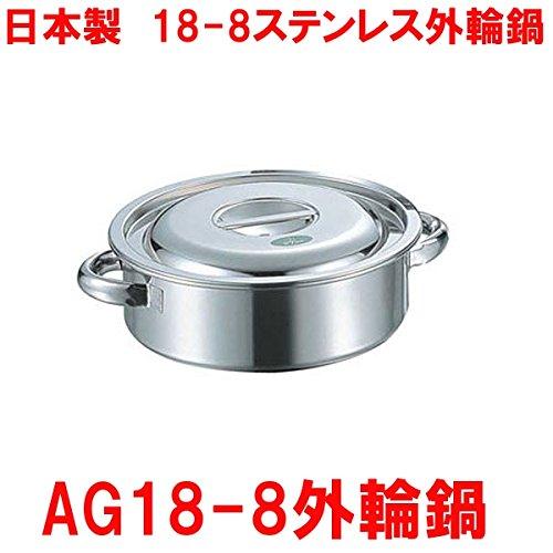 日本製外輪鍋 18-8ステンレス外輪鍋 45cm ステンレス外輪鍋   B00SZQJXDG