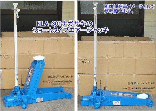 国産ナガサキ NLA-301-HAPPY ショートタイプ低床エアージャッキ 超コンパクトボディー B006JHNYS8