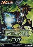 マジック:ザ・ギャザリング ワールドウェイク公式ハンドブック (ホビージャパンMOOK 326)