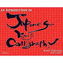 An Introduction to Japanese Kanji Calligraphy
