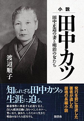 小説 田中カツ (田中正造の妻と明治の女たち)