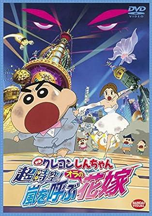 映画クレヨンしんちゃん『クレヨンしんちゃん 超時空!嵐を呼ぶオラの花嫁』