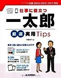 仕事に役立つ 一太郎 厳選実用Tips 一太郎2013/2012/2011対応