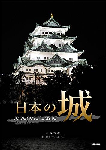 日本の城-Japanese Castle