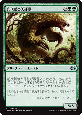 Magic: the Gathering / Ridgescale Tusker(121) - Aether Revolt / A Japanese Single individual Card