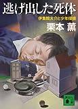 逃げ出した死体<伊集院大介と少年探偵> (講談社文庫)