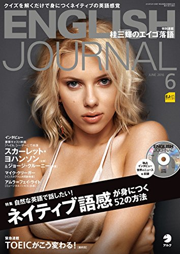 CD付 ENGLISH JOURNAL (イングリッシュジャーナル) 2016年 06月号