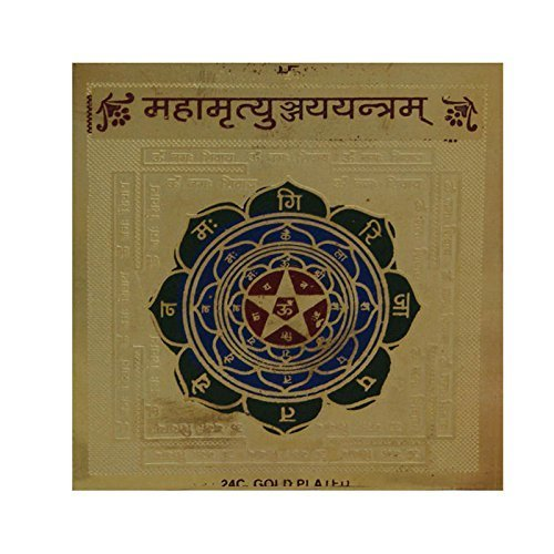 Divya Mantra Sri Chakra Sacred Hindu Geometry Yantram Ancient Vedic Tantra Scriptures Sree Mahamrityunjaya Puja Yantra for Pooja, Meditation, Prayer, Temple, Office, Business, Home/Wall Decor