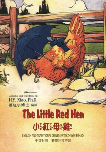 The Little Red Hen (Traditional Chinese): 02 Zhuyin Fuhao (Bopomofo) Paperback B&W (Childrens Picture Books) (Volume 20) (Chinese Edition)