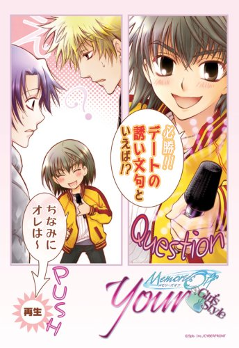 Your Memories Off: Girl's Style [Limited Edition] [Japan Import]