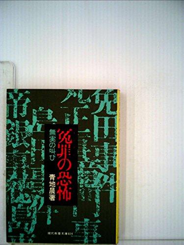 冤罪の恐怖―無実の叫び (1975年) (現代教養文庫)