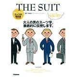 メンズファッションの教科書 THE SUIT 小さい表紙画像
