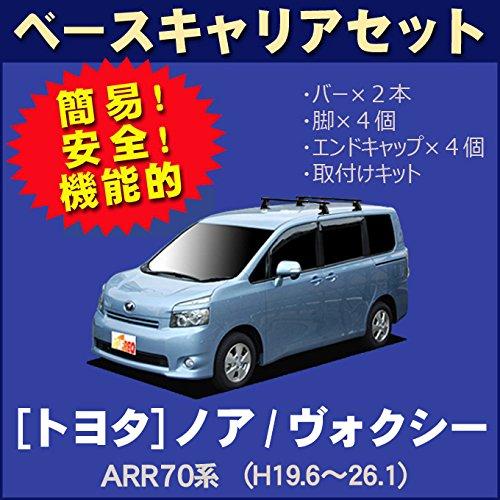 TOYOTA:toyota トヨタ ノア/ヴォクシー ZRR70系 平成19年6月~26年1月 車種別専用だから、これだけで完成【ベースキャリアセット】 B01N37TWJP