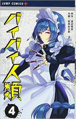 バイバイ人類 第01-04巻 [Bye Bye Jinrui vol 01-04]