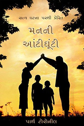 Man Ni Antighunti: Inspired by True Story (Novella) (Gujarati Edition)