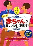 最新版 赤ちゃんがほしいときに読む本
