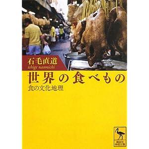 世界の食べもの――食の文化地理 (講談社学術文庫)