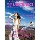 LeaLea2017 FALL-WINTER (講談社 Mook(J))