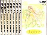 All eight volumes complete Chobits (Young Magazine Comics) [Marketplace comic set]