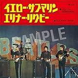 Yellow Submarine (Japanese Cover)