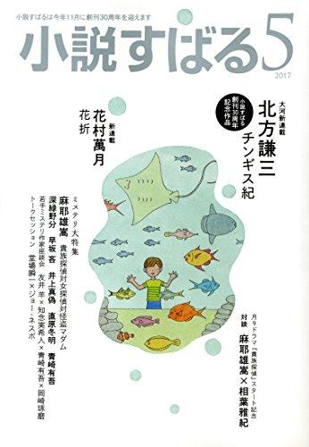 小説すばる 2017年 05 月号 [雑誌]