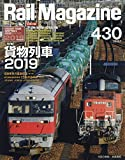 Rail Magazine (レイル・マガジン) 2019年7月号 Vol.430【付録:小冊子】