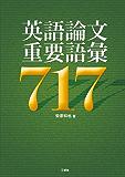 英語論文重要語彙717