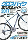 クロスバイク購入完全ガイド 2017 徹底インプレッション30台&2017年モデル162台掲載! (COSMIC MOOK)