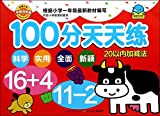 img - for Brand pre-primary training camp practice every day 100: addition and subtraction within 20(Chinese Edition) book / textbook / text book