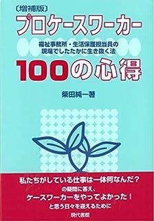 [増補版]プロケースワーカー100の心得―福祉事務所・生活保護担当員の現場でしたたかに生き抜く法 | 柴田 純一 |本 | 通販 | Amazon