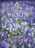 Studio Ghibli Violin Sheet Music Collection w/CD New Edition