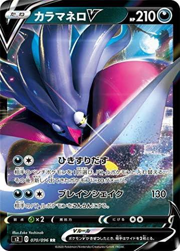 ポケモンカードゲーム S2 070/096 カラマネロV 悪 (RR ダブルレア) 拡張パック 反逆クラッシュ