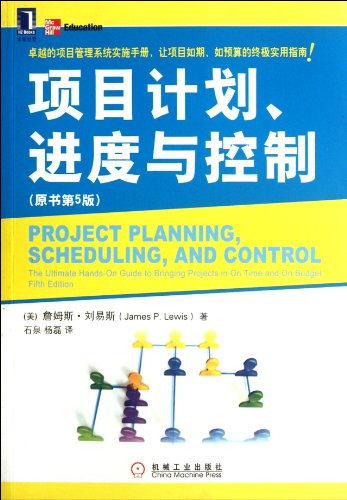 Project Planning, Scheduling and Control 5th Edition (Chinese Edition)