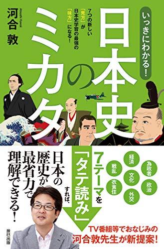 いっきにわかる! 日本史のミカタ