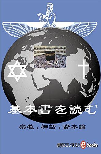 基本書を読む 宗教、神話、資本論 週刊エコノミストebooks (Japanese Edition)
