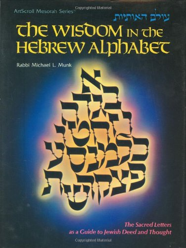 The Wisdom in the Hebrew Alphabet (ArtScroll (Mesorah)) (English and Hebrew Edition)