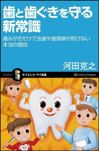 歯と歯ぐきを守る新常識 (サイエンス・アイ新書)