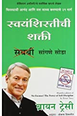 No Excuses  (Marathi) Kindle Edition