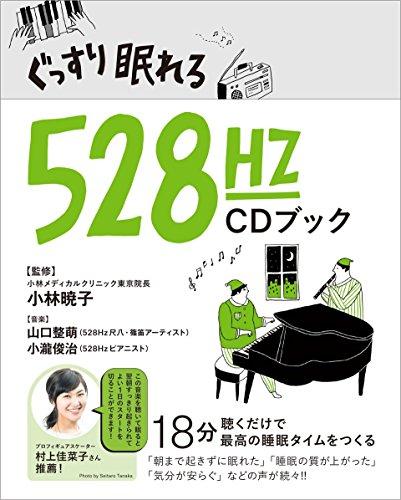 ぐっすり眠れる528Hz CDブック