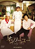 オンリーユーBOX I [DVD]