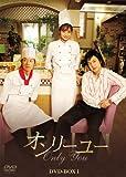 [DVD]オンリーユーBOX I