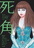 ホラーアンソロジーcomic 死角 (ぶんか社コミックス)