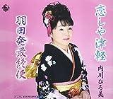 KOISHIYA TSUGARU/HANEDAHATSU SAISYUBIN