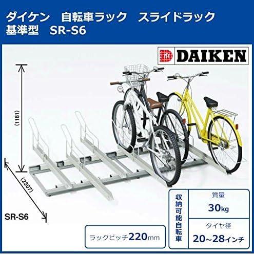 ダイケン 自転車ラック スライドラック 基準型 SR-S6 6台用