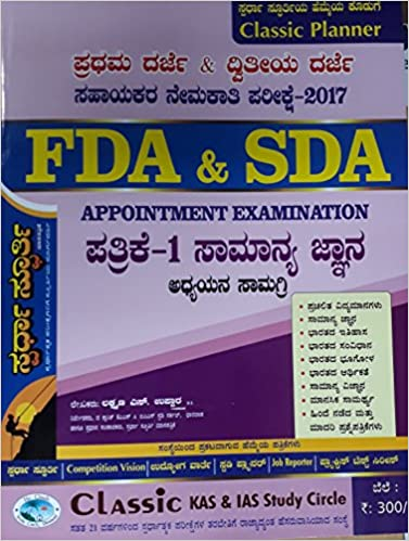 Buy SDA/FDA EXAM IST PAPER GK IN KANNADA Book Online at Low