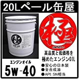 エンジンオイル 極 5w-40 SN 全合成油 20Lペール缶 日本製 5w-40 SN
