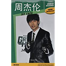 Chinese Biographies: Jay Chou, 2nd Edition (With Pinyin Annotations) (Chinese Edition) (Chinese and English Edition)