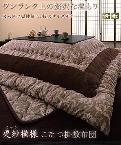 更紗模様こたつ掛け敷き布団セット 5尺長方形 ブラウン B075RCMH97