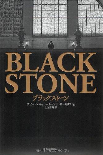 ブラックストーン