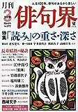 俳句界 2019年 03 月号 [雑誌]